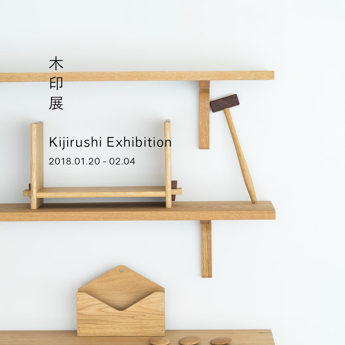 Kijirushi Exhibition / 木印展 開催のお知らせ