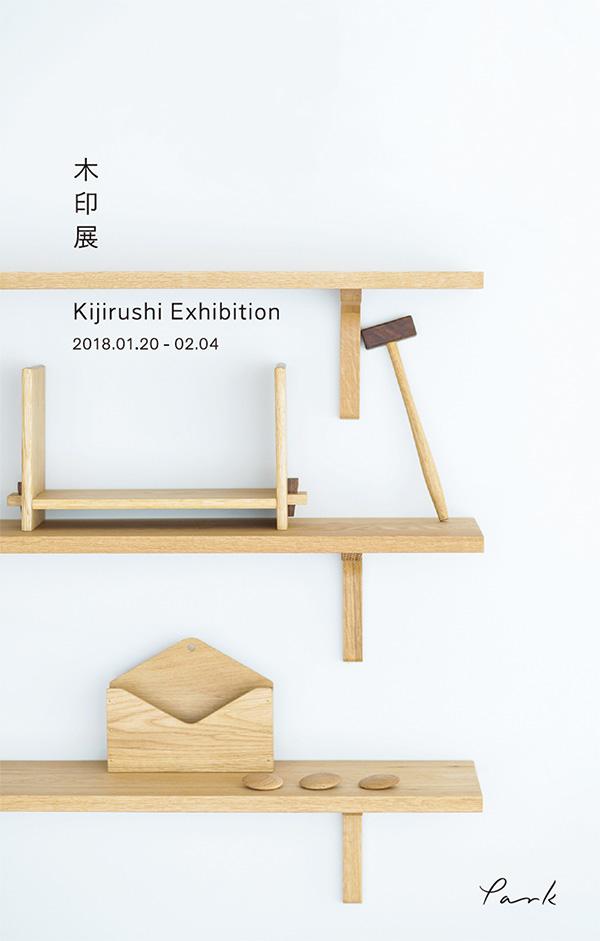 Kijirushi Exhibition / 木印展