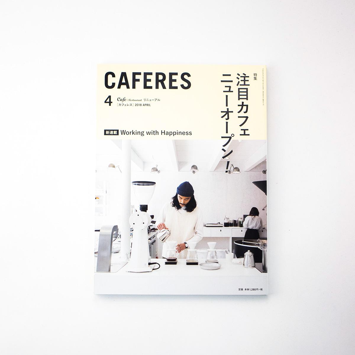 【メディア掲載情報】CAFERES 2018.4月号