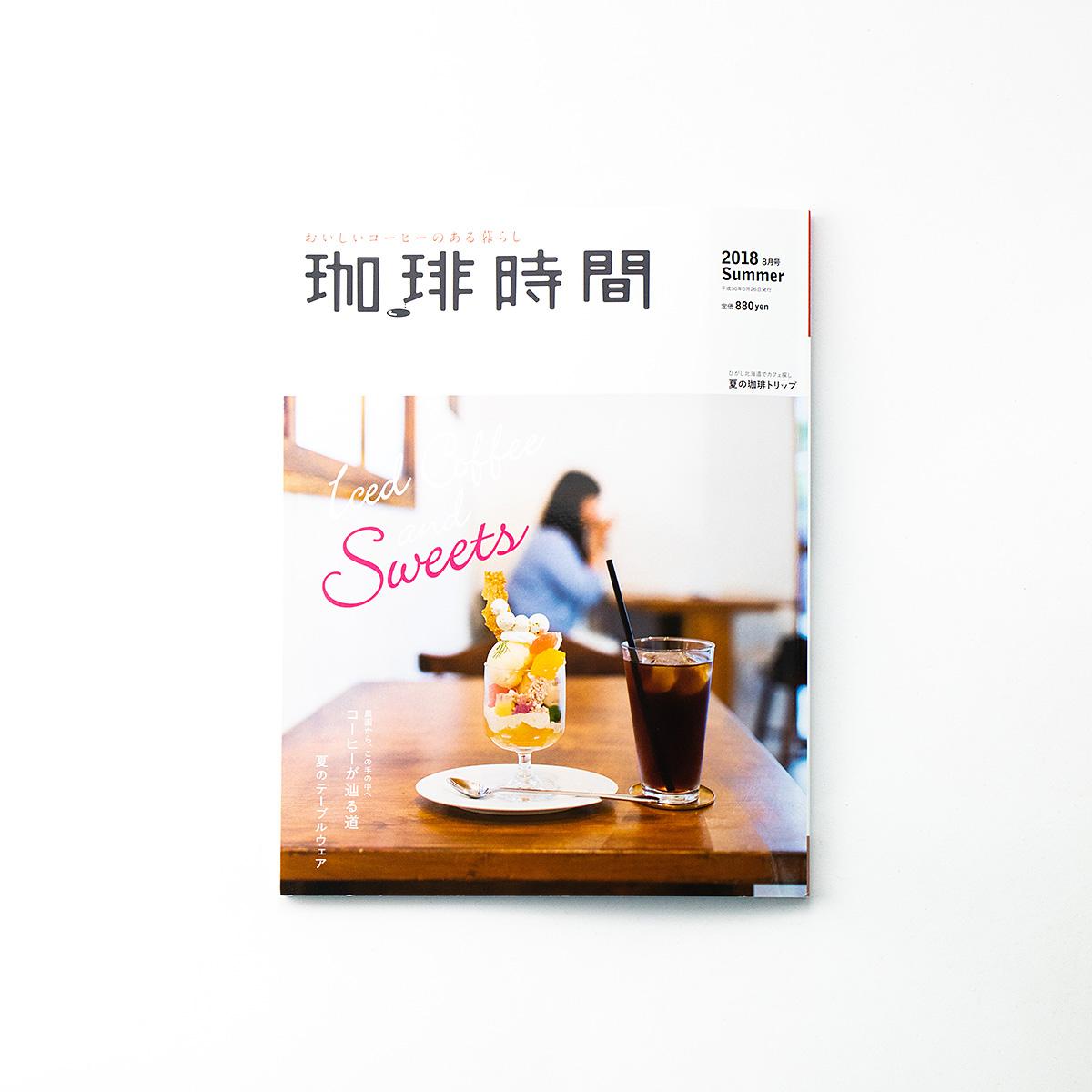 【メディア掲載情報】珈琲時間 2018.8月号