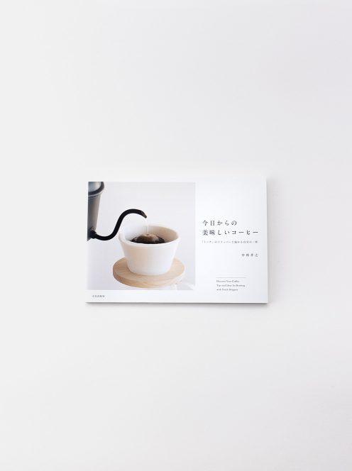 TORCH / 今日からの美味しいコーヒー