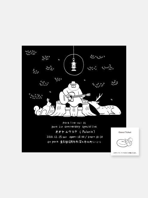 12/15 オオヤユウスケ ライブチケット(ドーナツ付き)