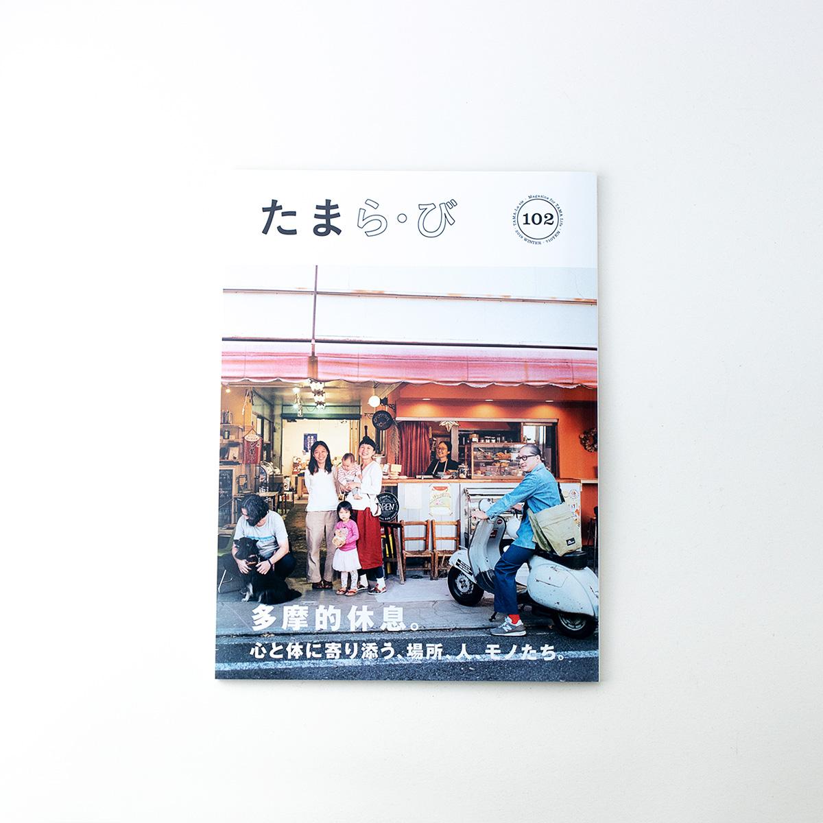 【メディア掲載情報】たまら・び 102号