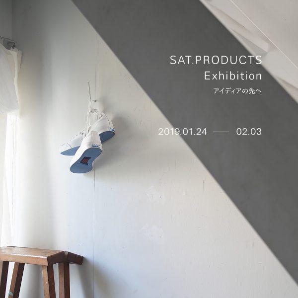 【展示会開催のお知らせ】SAT.PRODUCTS Exhibition
