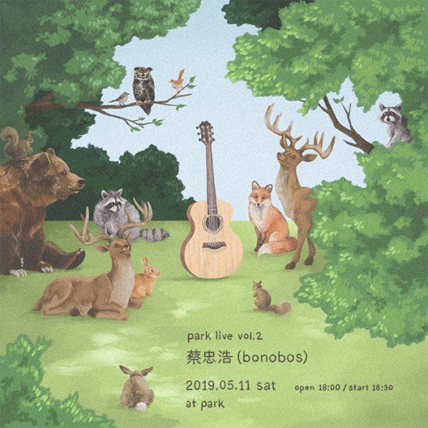5月11日(土)【蔡忠浩(bonobos)ライブ】開催
