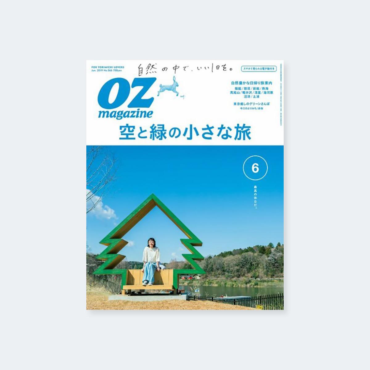 【メディア掲載情報】oz magazine 2019.6月号