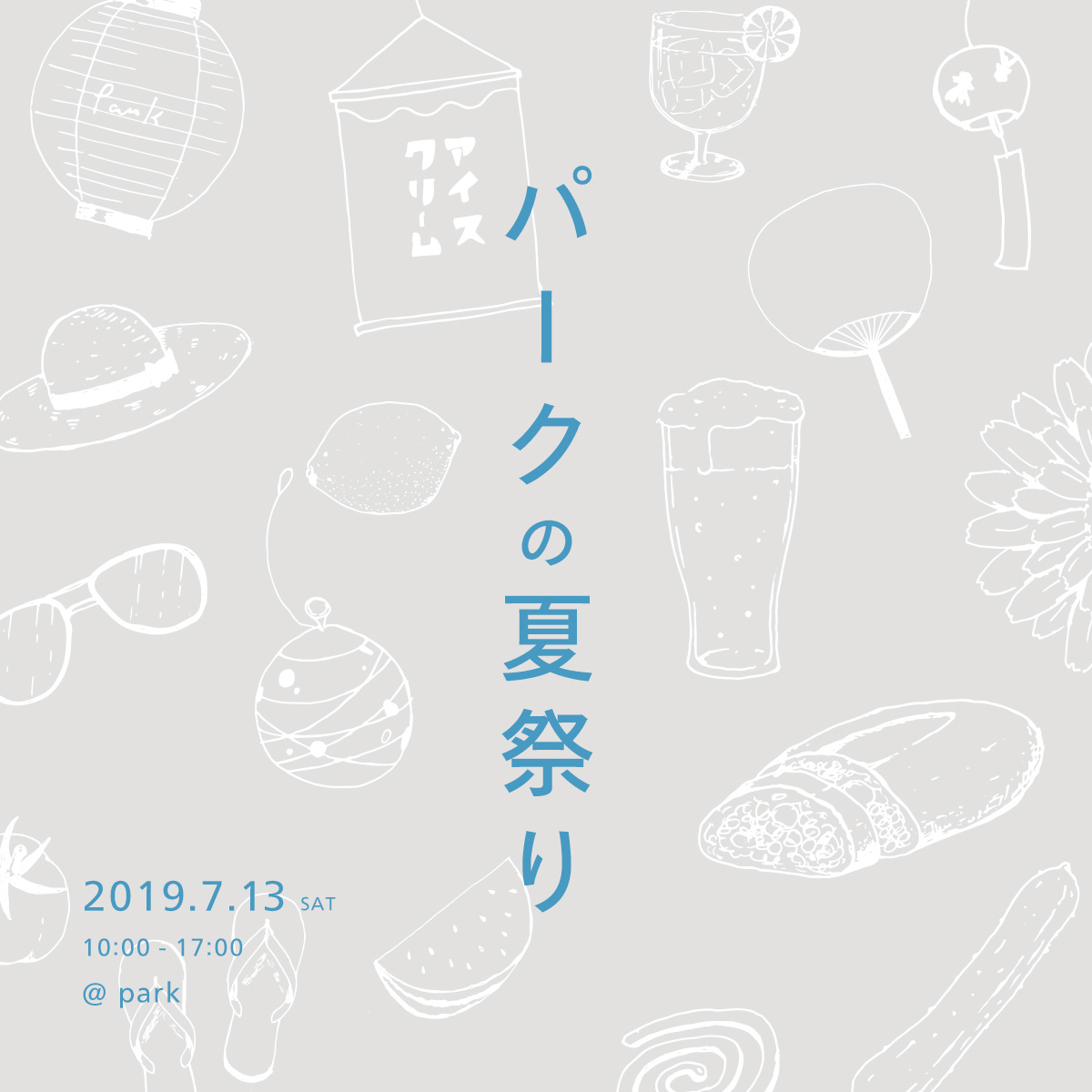 【イベント】パークの夏祭り 2019年7月13日(土)