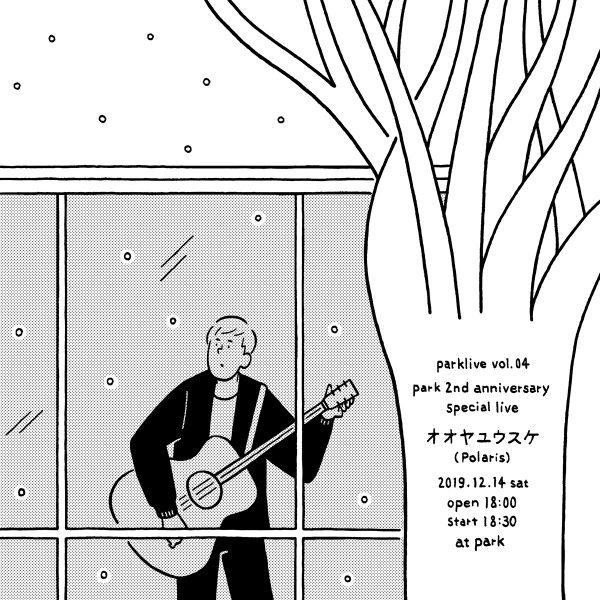 12月14日(土)【オオヤユウスケ(Polaris)ライブ】開催決定