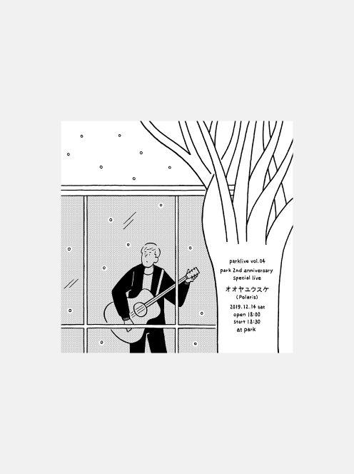 12/14 オオヤユウスケ ライブチケット(ドーナツ付・限定30枚)