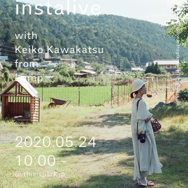 5/24(日)10:00 – Lump川勝慶子さんとインスタライブ配信をいたします。