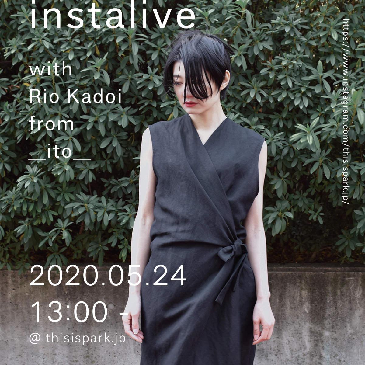 5/24(日)13:00 – __ito__の門井里緒さんとインスタライブ配信をいたします。
