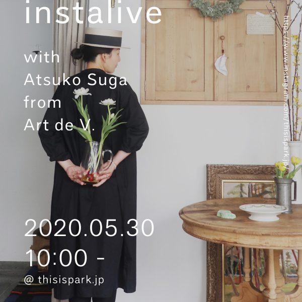 5/30(土)10:00 – Art de V.の菅敦子さんとインスタライブ配信をいたします。