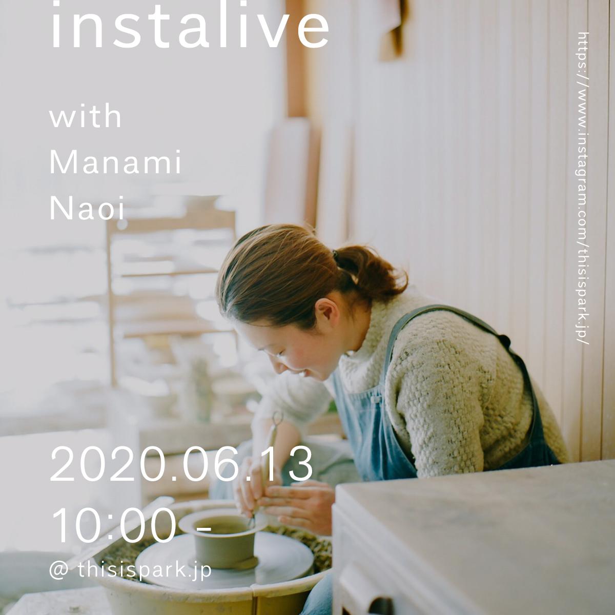 6/13(土)10:00 – 陶芸家 直井真奈美さんとインスタライブ配信をいたします。