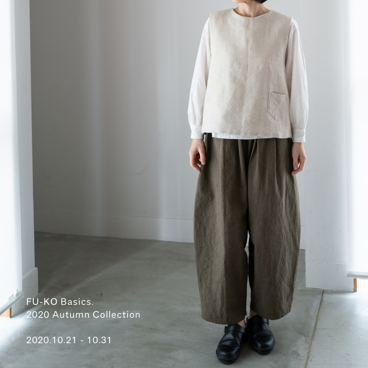 FU-KO Basics.2020 Autumn Collection 開催のお知らせ