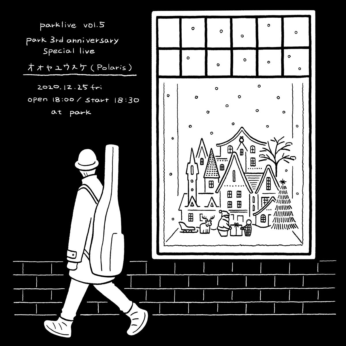 12月25日(金)【オオヤユウスケ(Polaris)ライブ】開催決定