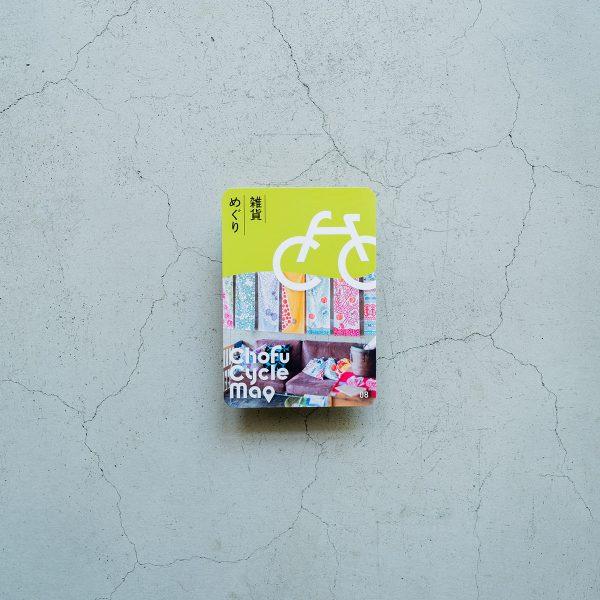 [メディア掲載情報] Chofu Cycle Map08 雑貨めぐり