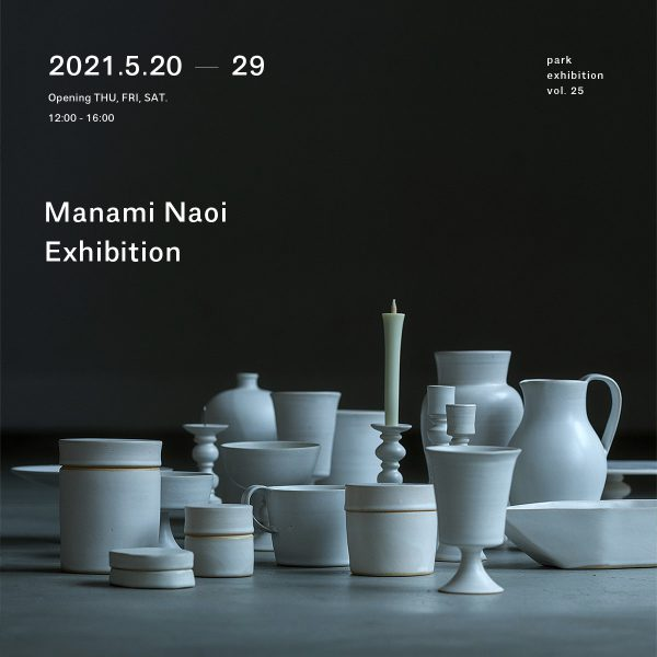 Manami Naoi Exhibition 開催のお知らせ