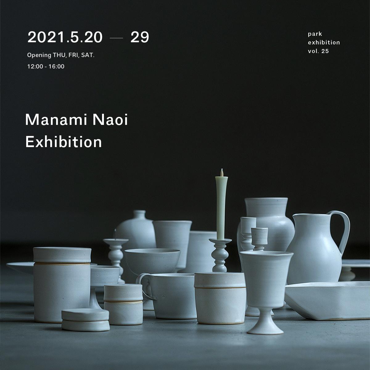 Manami Naoi Exhibition 開催のお知らせ